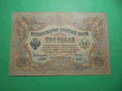 Antique Russian 3 Rouble Banknote Small Tear (1905)