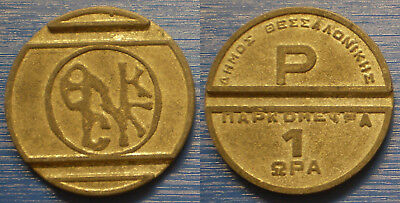 Greece Municipality of Thessaloniki - currency for 1 hour parkin token coin(Ж16)