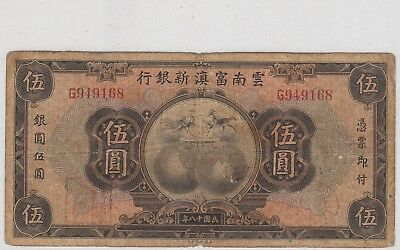China New Fu-Tien Bank 5 Yuan 1929