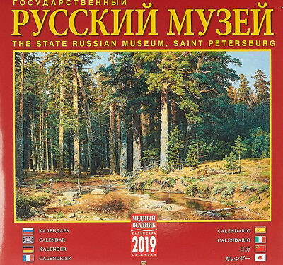 """Russian Museum 12"""" Square Wall Calendar 2019 in Russian & English Languages"""