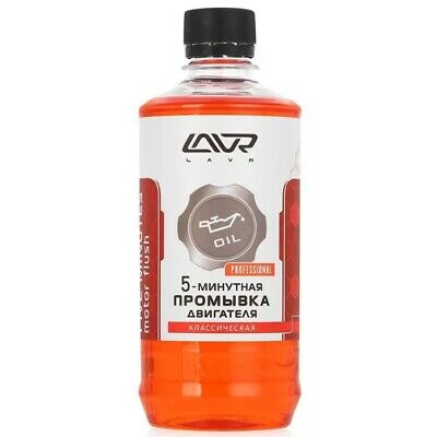LAVR 5 Minute Engine Wash Classic 450ml