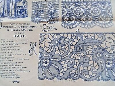 UNIQUE 1893 Russian Patterns Embroidery Seawing Niva Magazine Antique Fashion