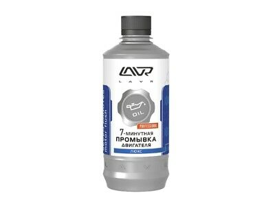 LAVR 7 minute flushing engine, 450 ml