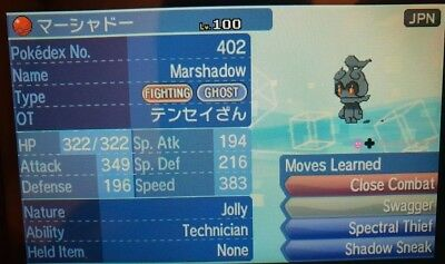 Battle Ready Marshadow - Event From Pokemon Movie 20