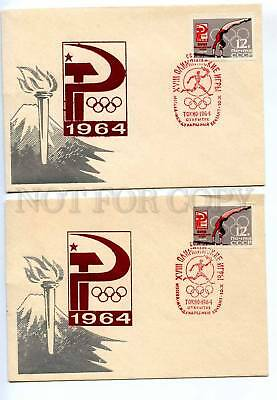 296223 USSR 2 COVERS 1964 Tokyo Olympics opening Moscow Post Office postmark