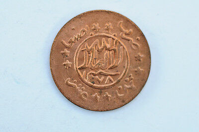 mw3134 Yemen; 1/80 Riyal AH1278 - ERROR for 1378 Imam Ahmad AH1367-1382 Y#11.1