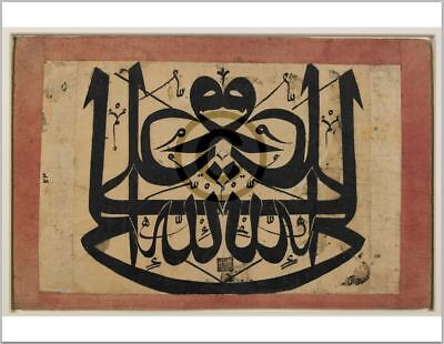 Ali wali Allah - Ali is the vicegerent of God - 1730 AD Reprint calligraphic