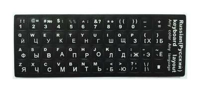 Russian Русский Language Keyboard Stickers Opaque Black with White Keys