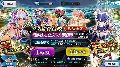 [JP] Fate Grand Order FGO Japanese 600-700 Saint Quartz  Starter Account
