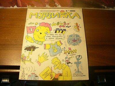 Murzilka  N5 1990. Magazine USSR. MADE IN USSR