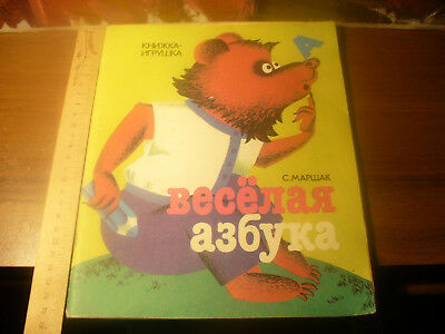 Funny alphabet  1990. Soviet  literature for children . MADE IN USSR