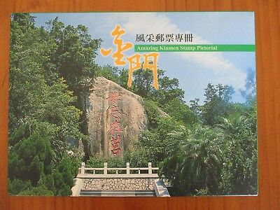Amazing Kinmen Stamp Pictorial Book China Taiwan New Stamps & Postcards