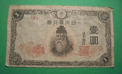 Old  Japanese Banknote 1 Yen