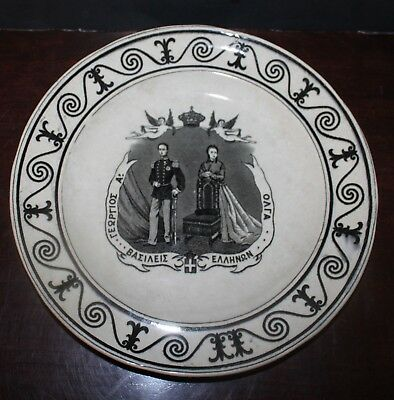 Antique 1867 King George A & Queen Olga Commemorative Wedding Plate - Very Rare