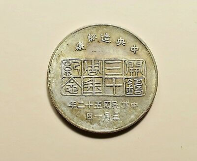 30 years commemorative silver dollar 52rd year 中央造币厂纪念 Republic of China Taiwan