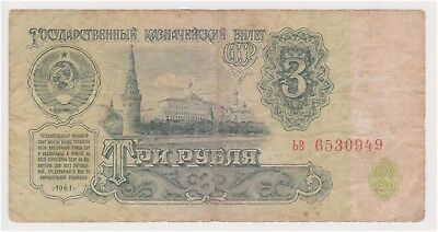 (N18-89) 1991 Russia 3 roubles bank note (CW)