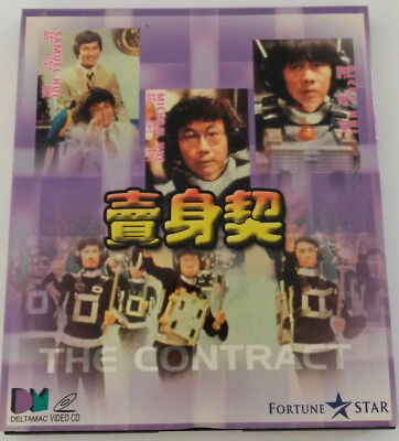 賣身契 The Contract VCD (1978) Michael HUI, Sam HUI, Ricky HUI