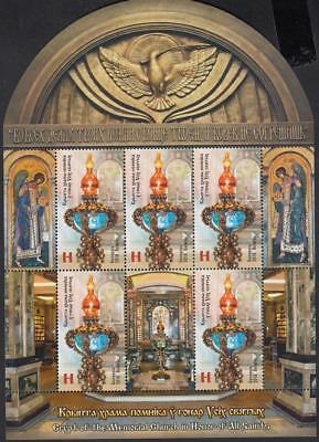 Belarus Weissrussland MNH** 2018 Mi.1272 KB Crypt of the Memorial Church