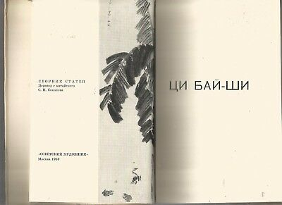 Chinese Qi Baishi painting Rare album . RUSSIAN book 1959