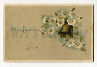 285908 RUSSIA Bell EASTER Vintage DAY #P-255 postcard