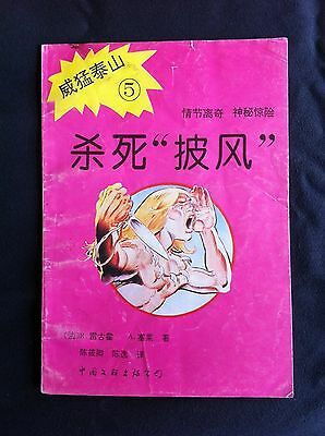 Rahan (5) Edition Chinois Chinese Cheret Lecureux Pif Gadget Chine China