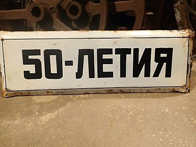 1967 Large Heavy Enamel Metal Sign 50 Years Revolution Soviet Russia Russian