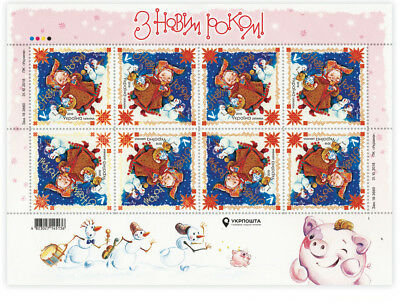 Happy New Year! Year of the pig, UKRAINE 2018, 1 MS of 8 val, MNH
