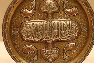 Antique Rare Museum   Plate Persians Islamic Silver Inlaid Copper Tray Mamluk