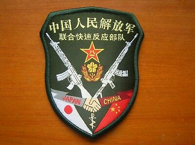 07's series China PLA and Japan Joint Fast Reaction Force Patch