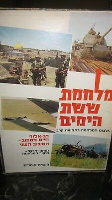 The Six-Day War1967 Israel 2 Velvet Volumes in Sleeve Hebrew, English & French
