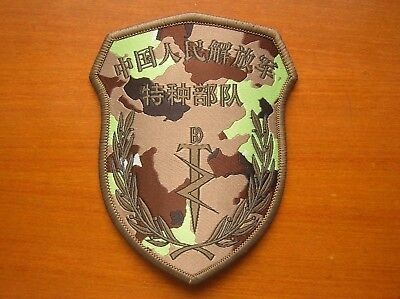 07's series China PLA Army Special Forces Camouflage Patch,A