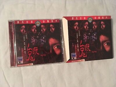 Ghost Eyes - Shaw Brothers Horror VCD, Kuei Chih-hung