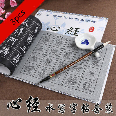 3pcs Heart Sutra script Chinese brush calligraphy copybook writing repeat cloth