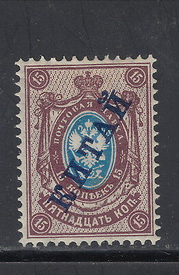 RUSSIA: 1904 Offices in China- 15 kop VERT. LAID PAPER Scott #13, MLHOG, $35