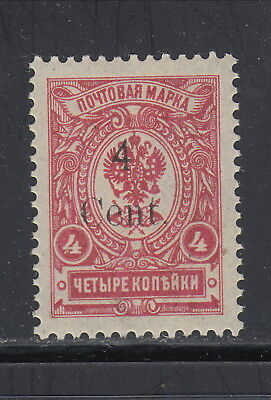RUSSIA: 1920 Offices in China HORIZ. 4 CENTS OVPT on 4 k PERF MLH Scott#75, $20