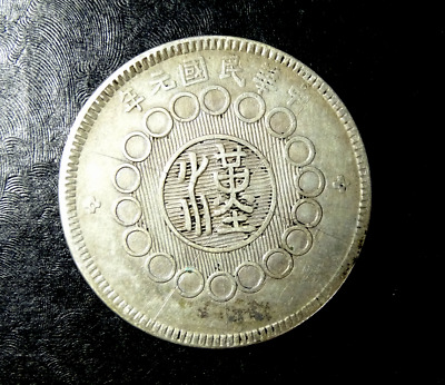 1912 China szechuan military 1 yuan/dollar Y-456 SILVER COIN