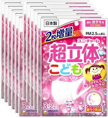 Super 3D mask for Children's girl-PM 2.5,Colds & Pollen 3sheets × 12pieces JAPAN