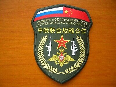 07's series China PLA and Russia Joint Strategy Cooperation Patch