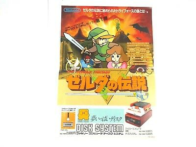The Legend of Zelda Poster Flyer Handbill Nintendo Disk Famicom System FDS NES