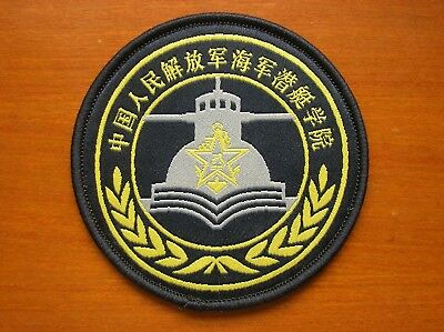 07's series China PLA Navy Submarine Force University Patch,B