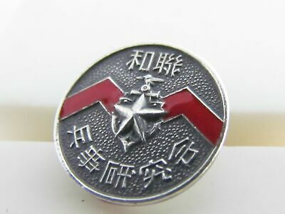 Ww2 Japanese Badge Imperial Military Research Japan Medal War Ship Wwii Navy Cap