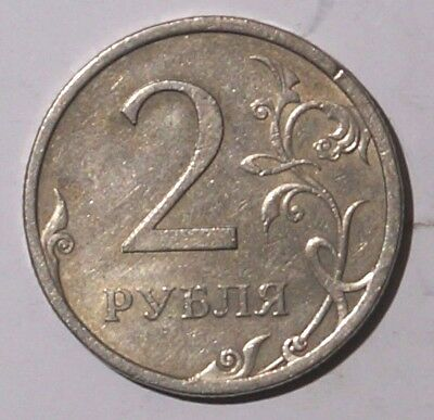 """2007 RUSSIA 2 Ruble  curved """"БАНК РОССИИ"""" under Eagle; non-magnetic  (51)"""