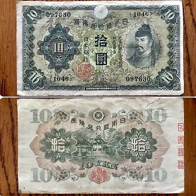 1930 Great Imperial Japanese Government Ten Yen (¥10) Note | Pre-WWII | P-40a