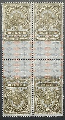Russia 1905-1917 Revenue Stamps, 5th issue, 10 kop block of 4, TETE-BECHE, MH
