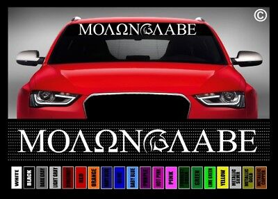 "Molon Labe Large Windshield Banner vinyl decal sticker 2A 36.0/""x3.8/"""