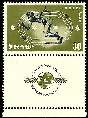ISRAEL 1950 Stamp THE THIRD MACCABIAH GAMES  MNH (Nice)