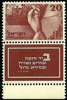 ISRAEL 1950 Stamp INDEPENDENCE DAY 20pr -  MINT  (Very Nice)