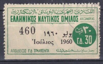 Egypt Greece 1960 July 30 P.t Greek Nautical Club Private Revenue Stamp