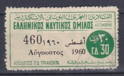 Egypt Greece 1960 August 30 P.t Greek Nautical Club Private Revenue Stamp
