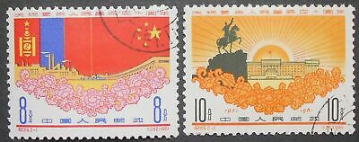 China PRC 1961 Mongolian People's Revolution, C89, Scott 586-587, used